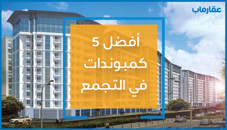 Best compounds in new cairo