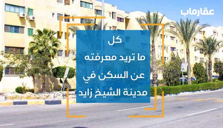 كل ما تريد معرفته عن السكن في مدينة الشيخ زايد مدونة عقارماب