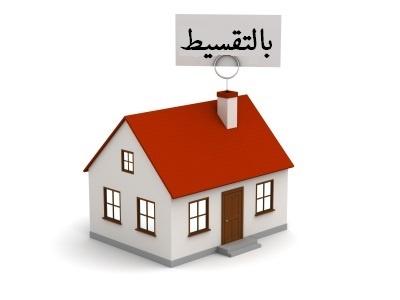 كيف ينافس عرضك لشراء شقة بالتقسيط؟