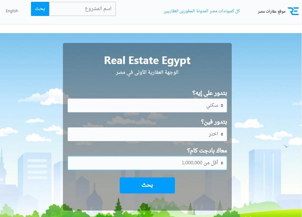 الاستثمار العقاري أصبح أكثر سهولة مع موقع عقارات مصر