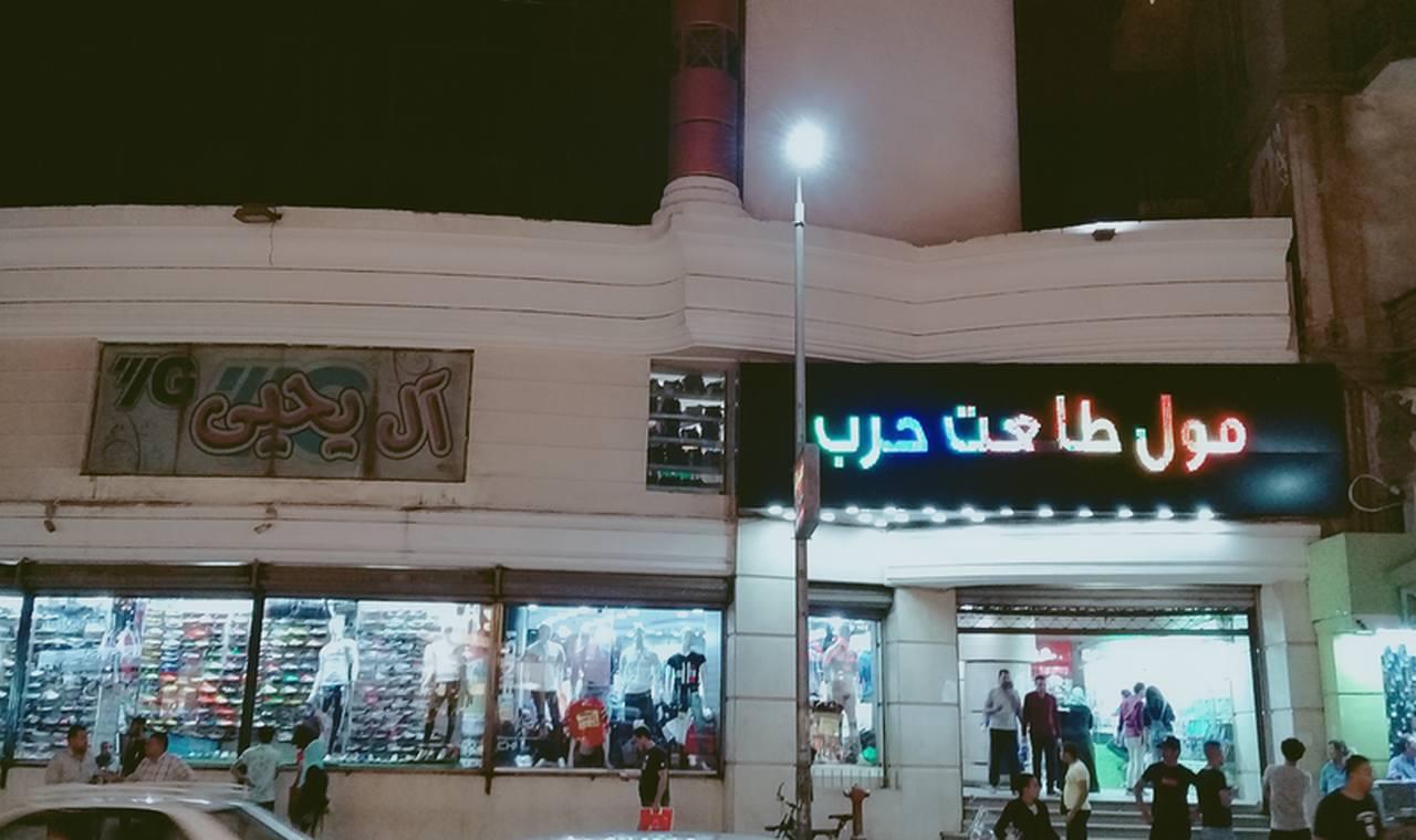 أفضل 3 أماكن لشراء محلات بالقاهرة