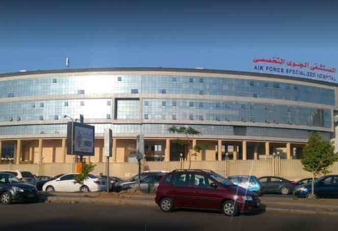 المستشفى الجوي التخصصي في التجمع