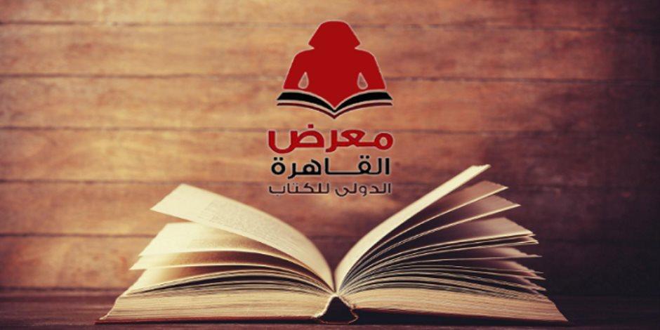 دليلك لزيارة معرض القاهرة للكتاب في التجمع الخامس