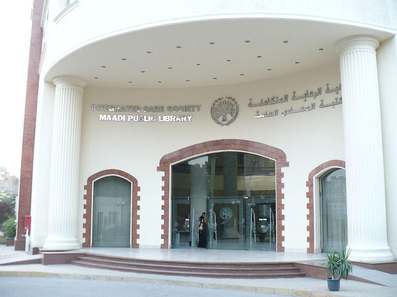 أهم الخدمات في حي المعادي - مكتبة سوزان مبارك