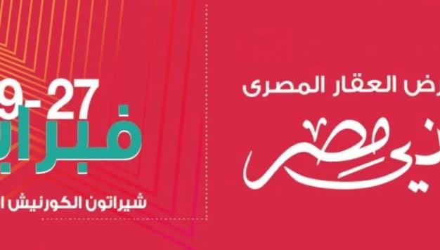 معرض هذي مصر العقاري من شركة النيروز
