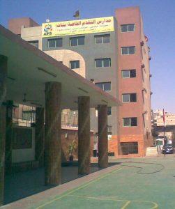 مدرسة خاصة في مدينة نصر