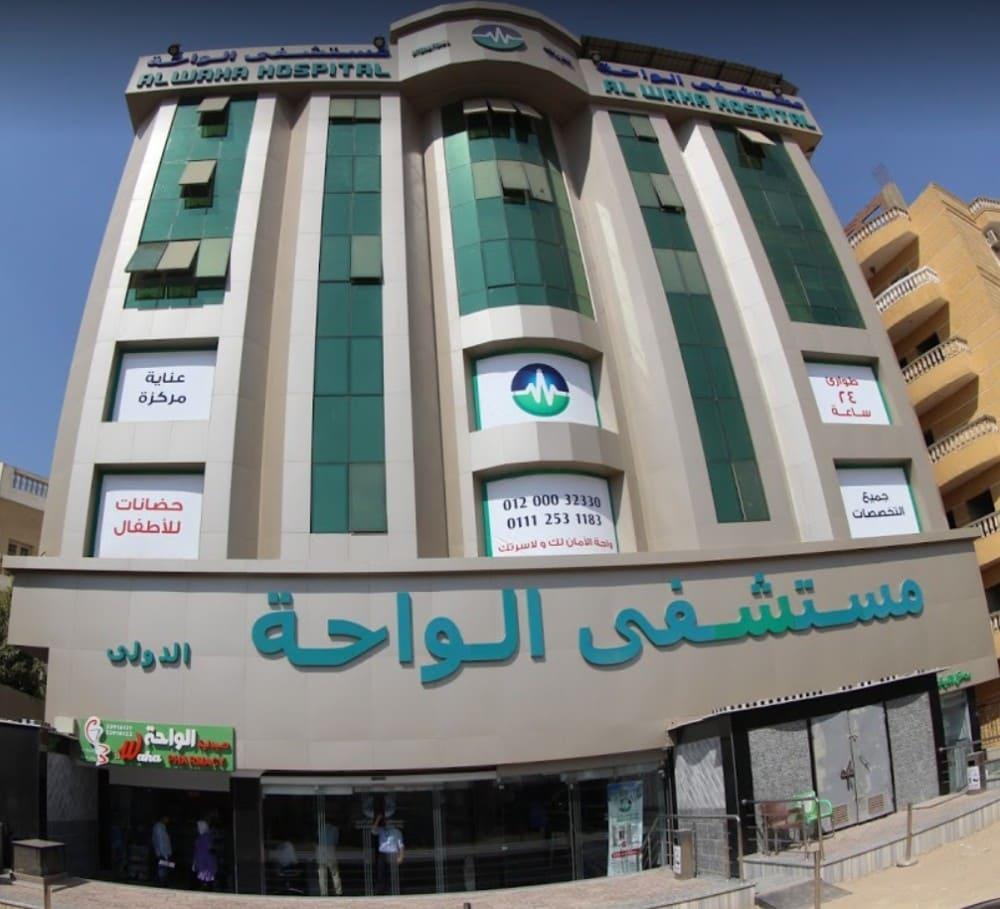 مستشفيات حدائق الأهرام