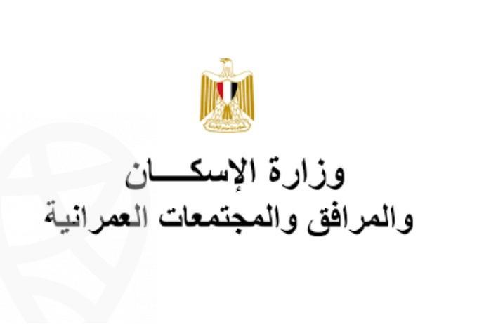 غرامة الإسكان .. وزارة الإسكان تمد فترة التيسيرات والإعفاءات حتى منتصف مارس 2021