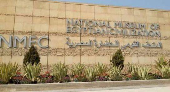 متحف الحضارة المصرية