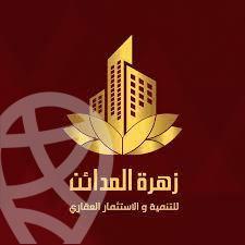 زهرة المدائن للاستثمار العقاري الشيخ زايد